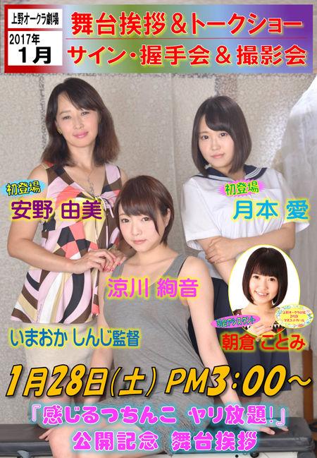 2017128chirachi_20170113115503e35