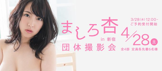 ましろ杏 団体撮影会in新宿 2018/4/28(土)