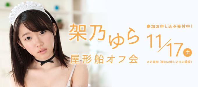 架乃ゆら 屋形船オフ会 11/17(土)