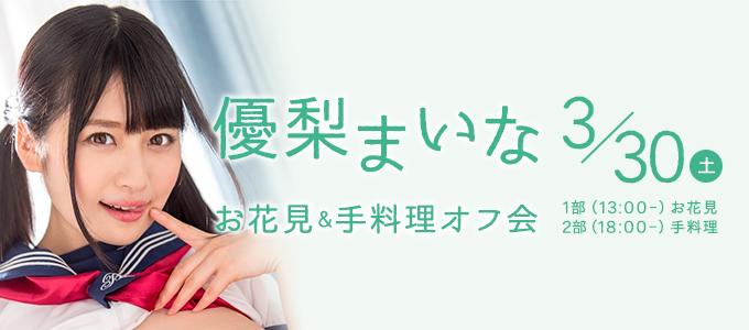 優梨まいな @yuurimaina オフ会開催 2019/3/30(土)