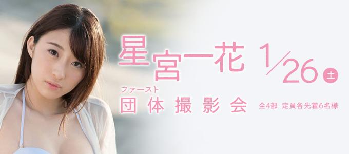 星宮一花 ファースト団体撮影会 2019/01/26(土)