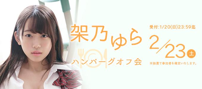 架乃ゆら ハンバーグオフ会 2/23(土)