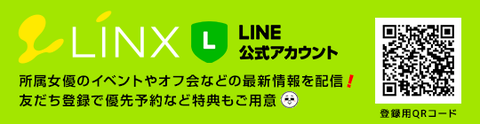 リンクスLINE公式アカウント