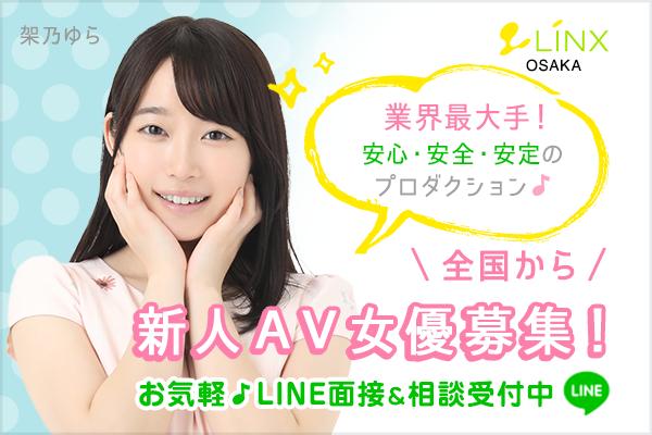 AV女優 募集 AVプロダクション LINX(リンクス)大阪