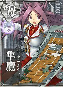 隼鷹カード