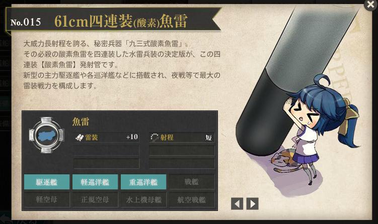 艦これ通信~攻略速報~ : 【艦これ】魚雷のレシピってある?