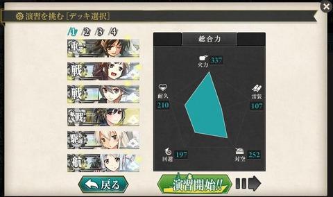 艦これ演習4