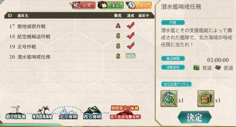 潜水艦哨戒任務