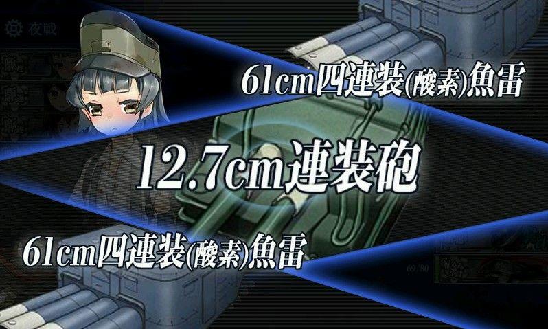 艦これ通信~攻略速報~ : 【艦これ】魚雷のカットインは同じ ...