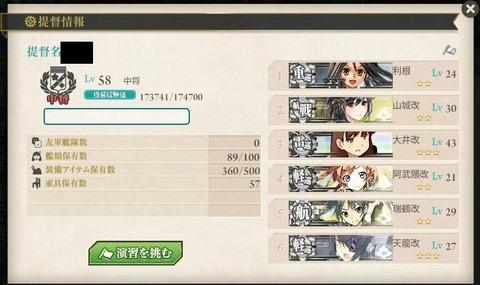 艦これ演習2