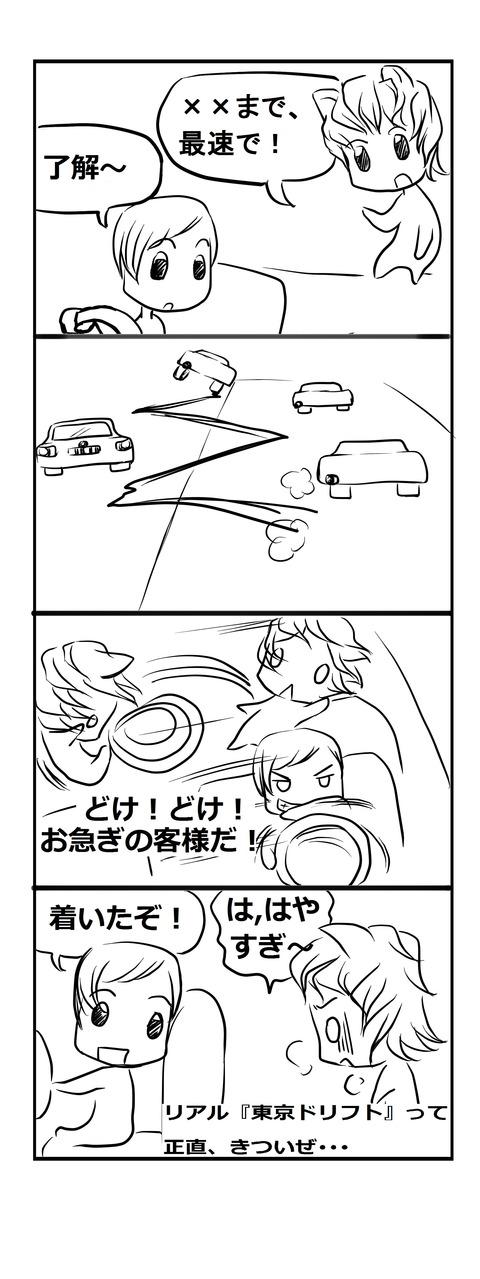 四川省成都市タクシー