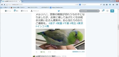20140131Twitterプチ改善版
