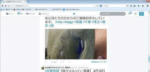 20130926Twitterプチ失敗例