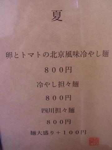 R0011683