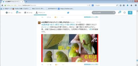20140116Twitterプイ例