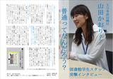 インタビュー山田さん (4) (1)