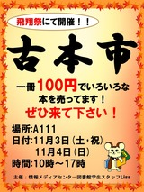 2018年度古本市のポスター(行書)2