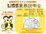 Liss業務説明会ポスター用_2017秋学期