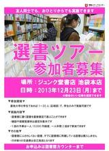 個人向け選書ツアーポスター2013