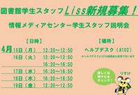 業務説明会_2019年度春学期ポスター (1)