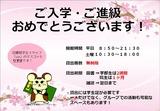 入学おめでとうポスター完成版_2019_粂