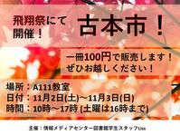 古本市_宣伝ポスター1