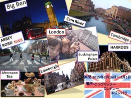 留学ポスターイギリス