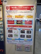 20121120図書館総合展 249