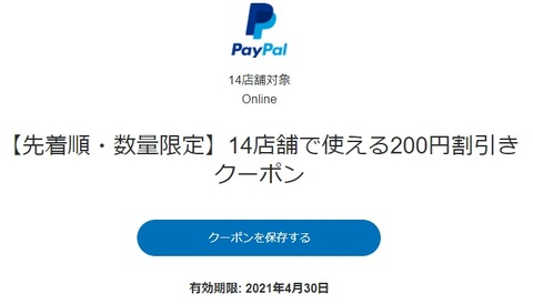 paypal_2103