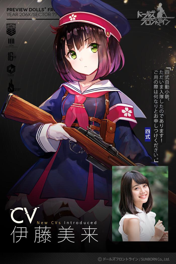 伊藤 美 来 キャラ