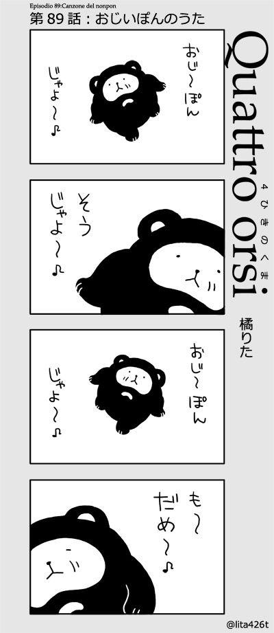4kuma_89
