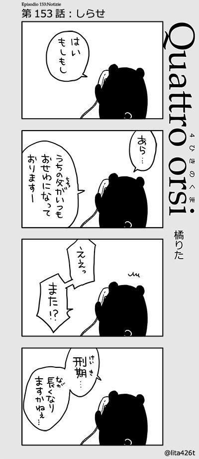 4kuma_153