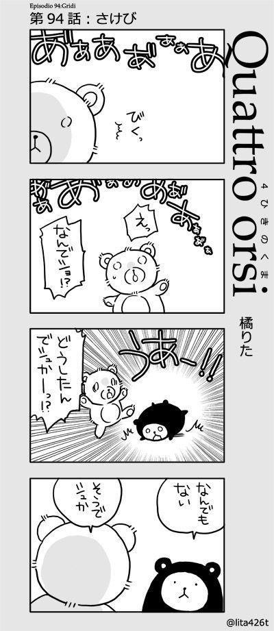 4kuma_94