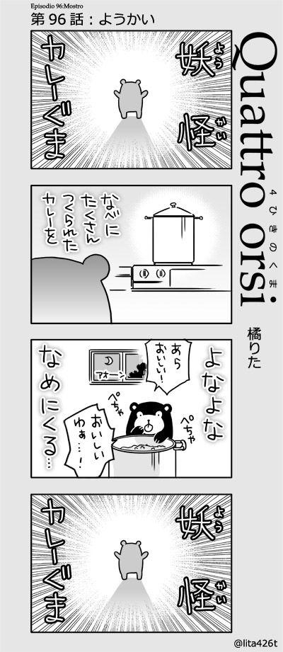 4kuma_96