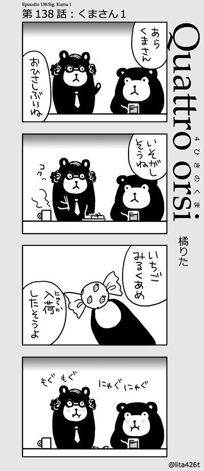 4kuma_138