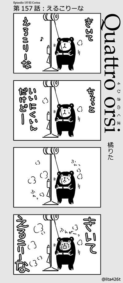 4kuma_157
