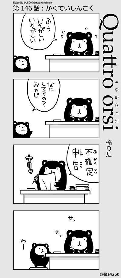 4kuma_146