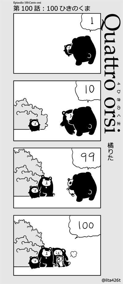 4kuma_100