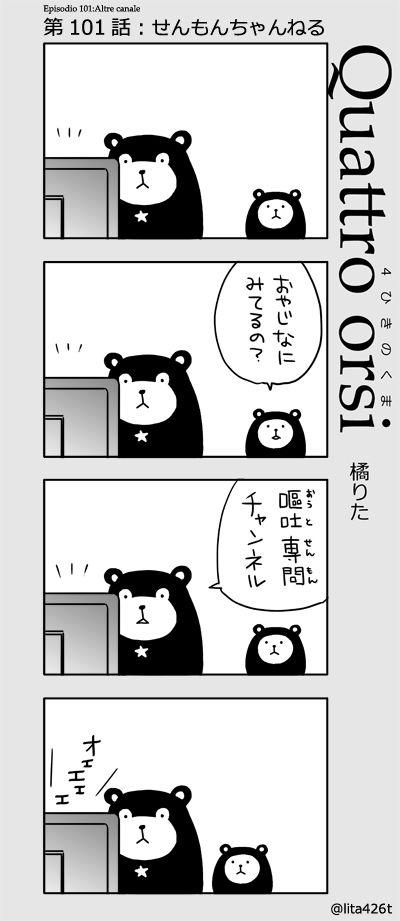 4kuma_101
