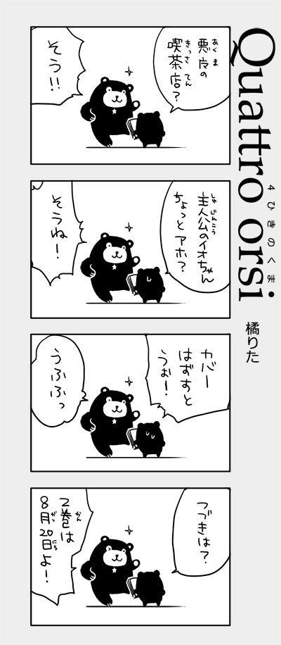 4kuma_x06
