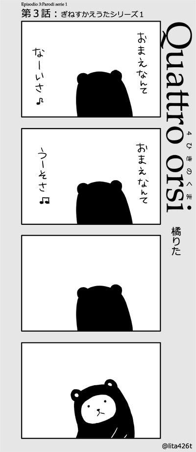 4kuma_03