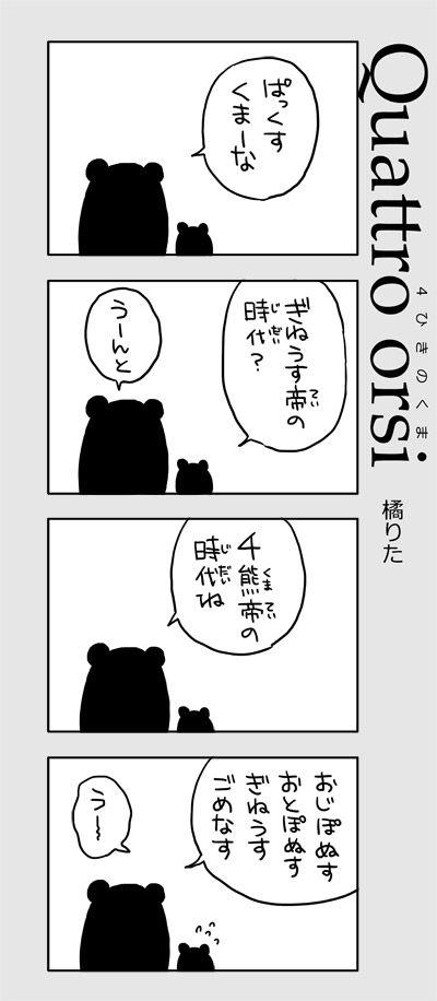 4kuma_350