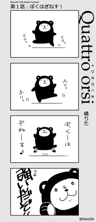 4kuma_01