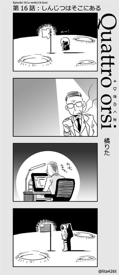 4kuma_16