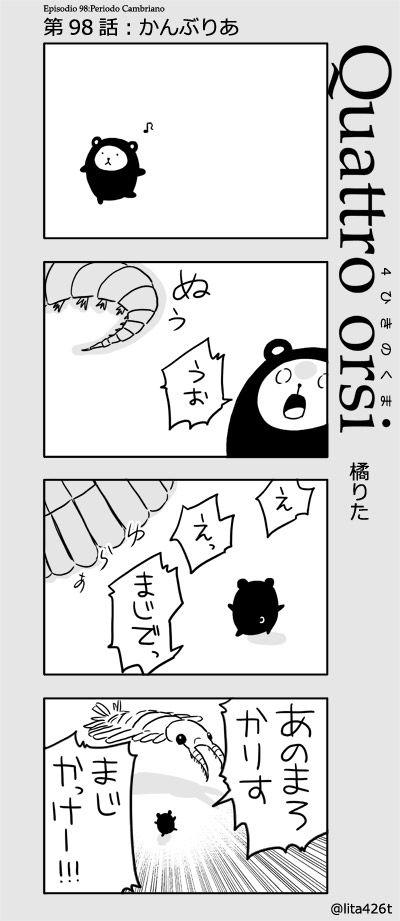 4kuma_98