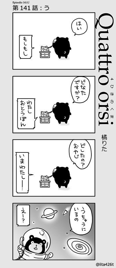 4kuma_141