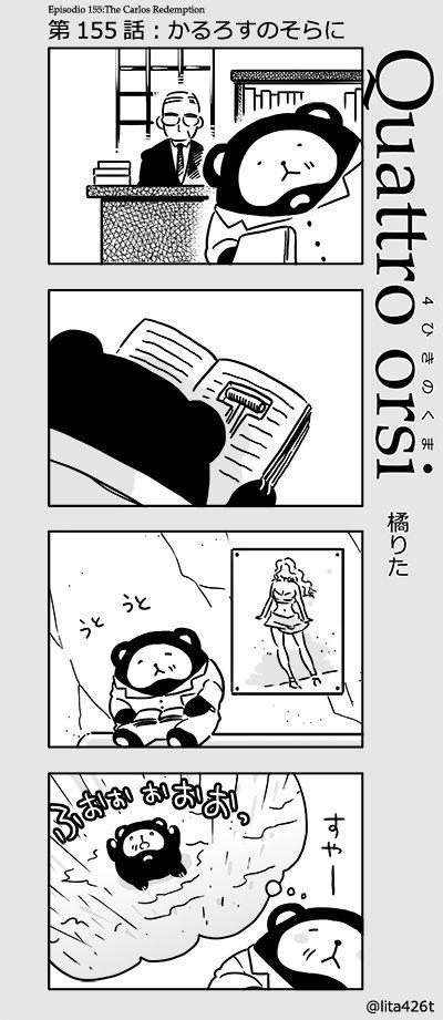 4kuma_155