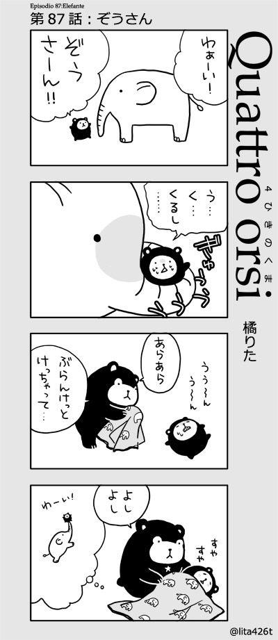4kuma_87