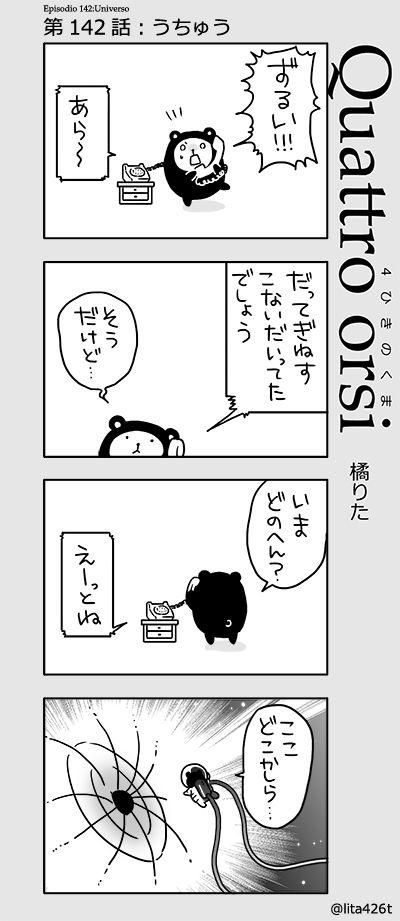 4kuma_142