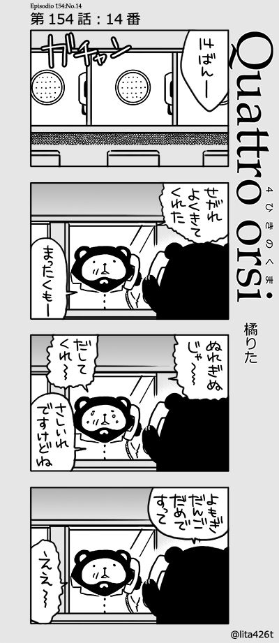 4kuma_154